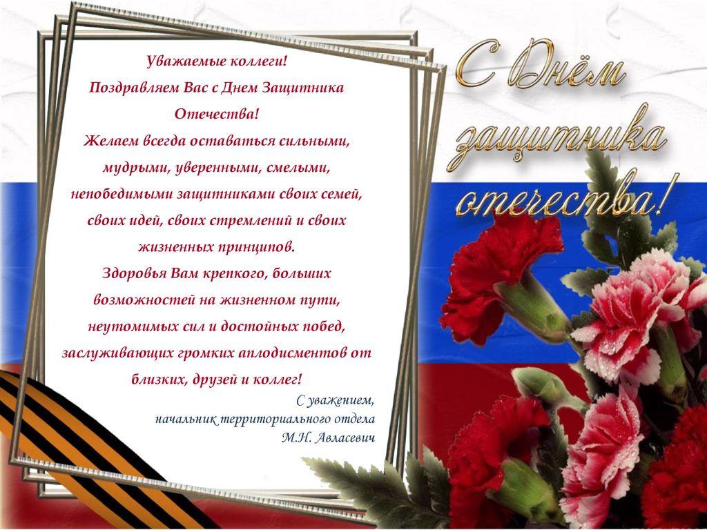 военный креативное поздравление начальника с 23 февраля идет